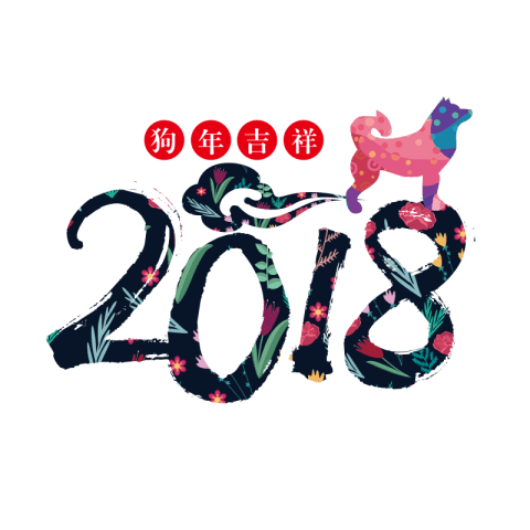 2018 new year png. Chinese free images toppng