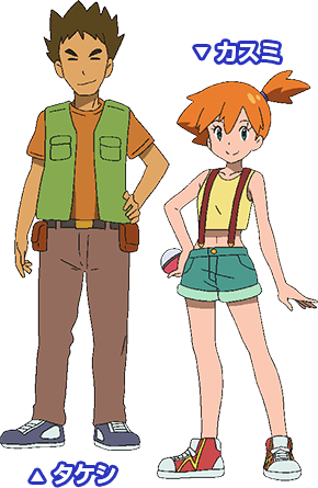 Ash clipart pokemon misty. Preview artwork of brock