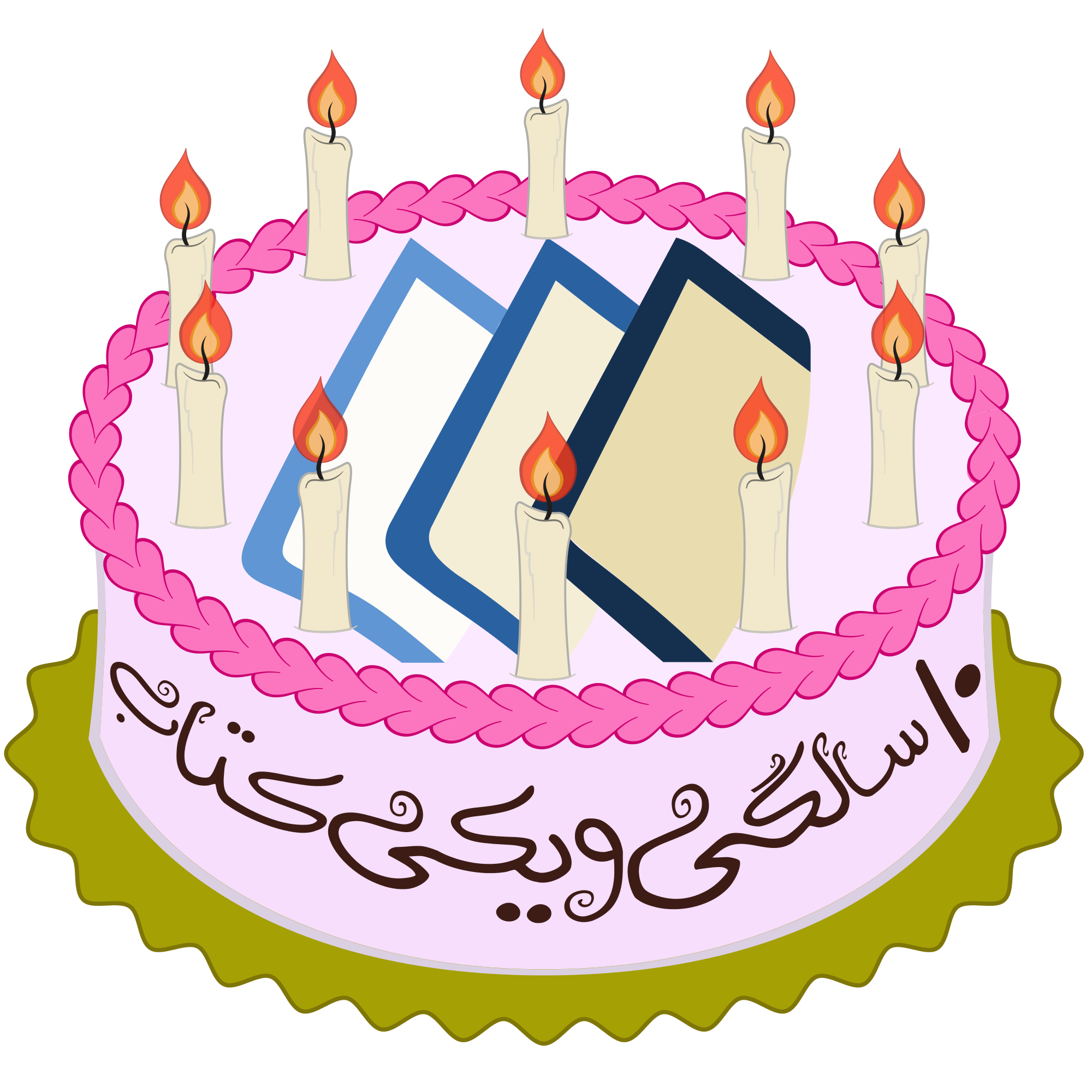 August clipart birthday cake. File persian wikibook svg