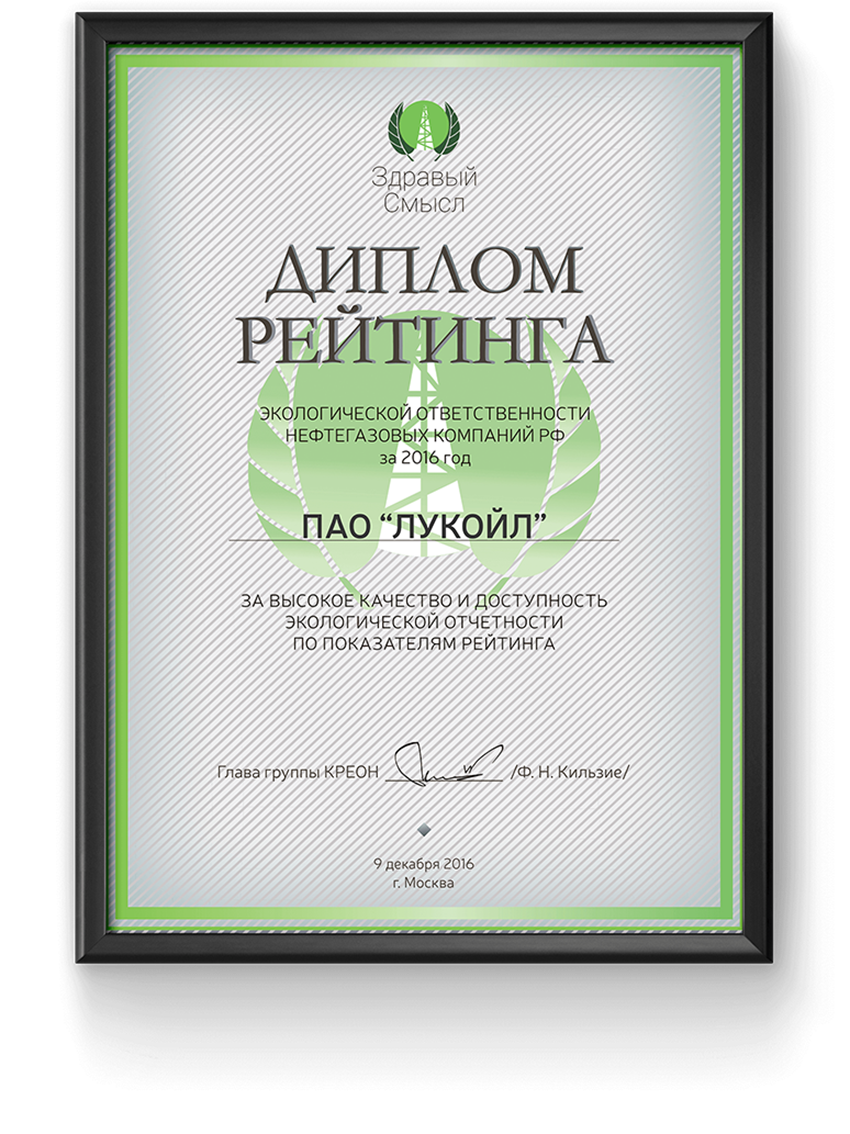 Award transparent participation. Lukoil in initiatives awards
