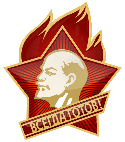 Badge transparent soviet. Alway ready png stickpng