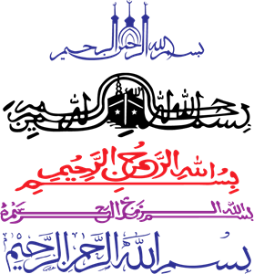 Logo cdr free download. Bismillah vector simple arabic picture freeuse stock