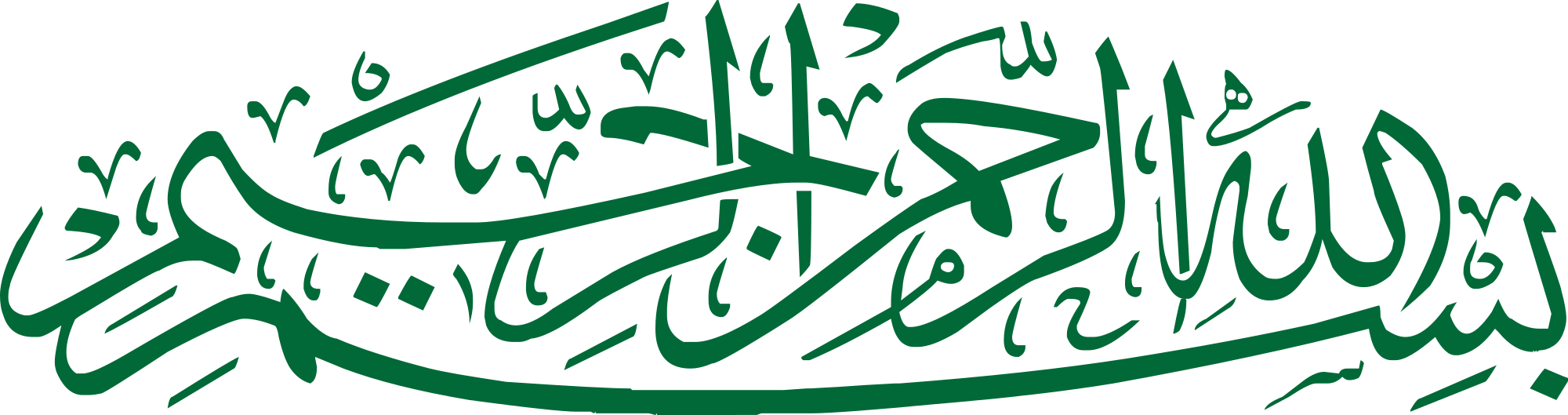 Bismillah vector background. Png transparent free images