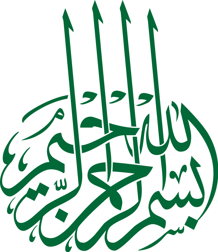 Bismillah vector border. Png files peoplepng com