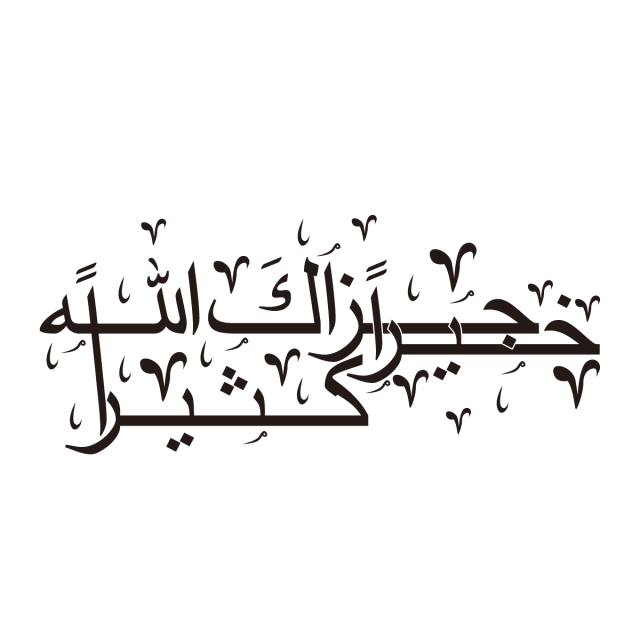 Calligraphy vector arabic. Words png and