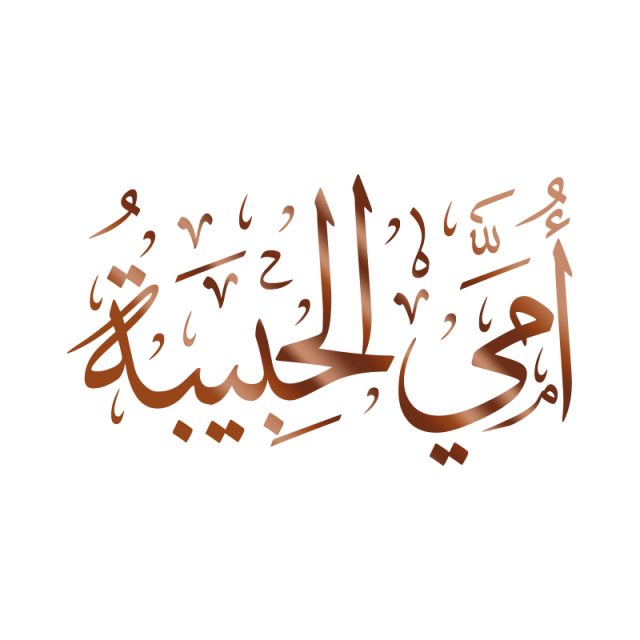 Calligraphy vector. Ommi alhabibah my dear