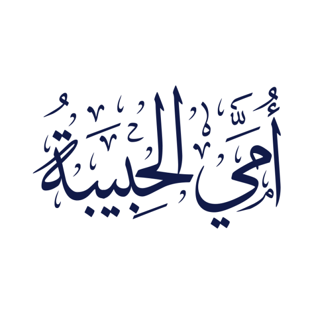 Calligraphy vector arabic. Mother araic s day