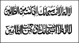 Calligraphy vector ayatul kursi. Search islamic ayat logo