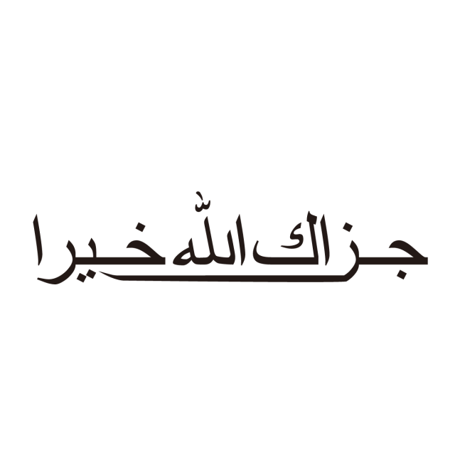 Calligraphy vector ribbon. Arabic words png and