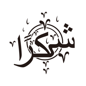 Calligraphy vector arabic. Png vectors psd and