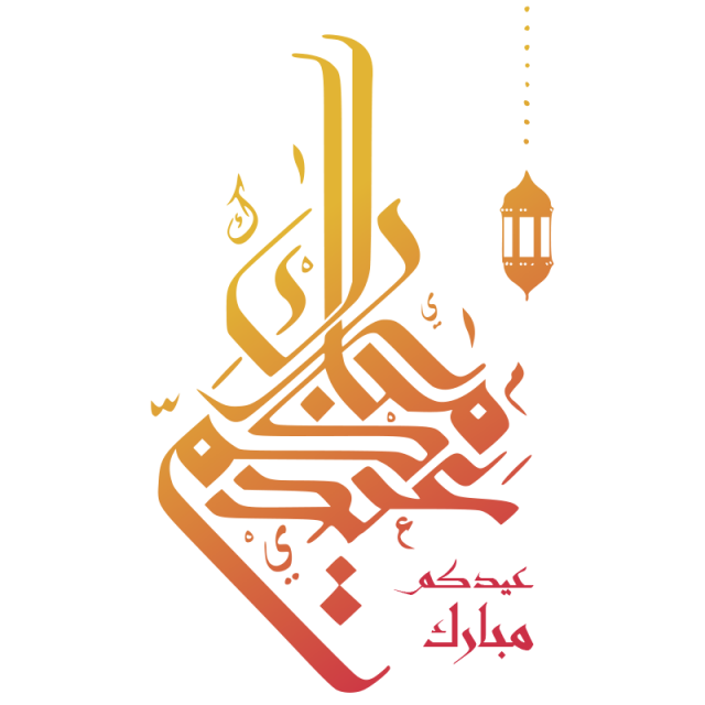 Calligraphy vector eid al adha. Mubarak png and for