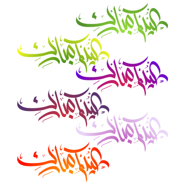 Calligraphy vector eid al adha. Mubarak png and