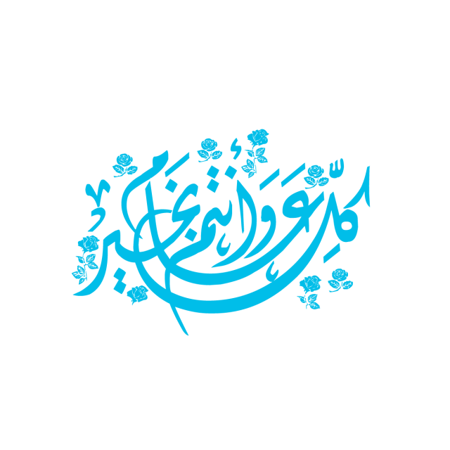 Calligraphy vector eid al adha. Abstract artdesign muslim sheep