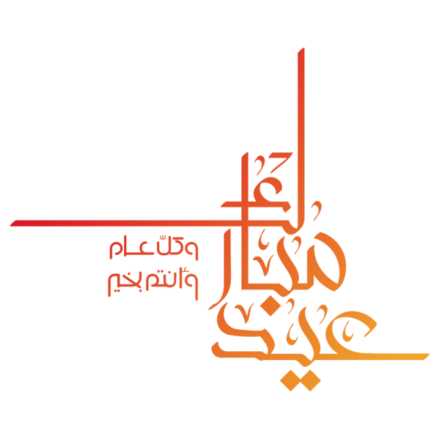 Calligraphy vector typography. Orange eid fitr mubarak