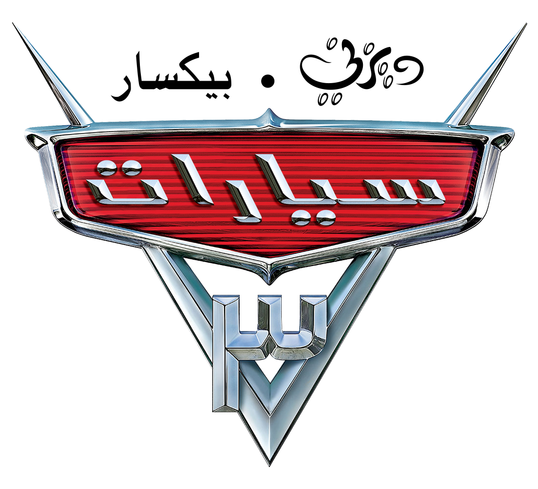 Cars 3 logo png. Arabic by mohammedanis on
