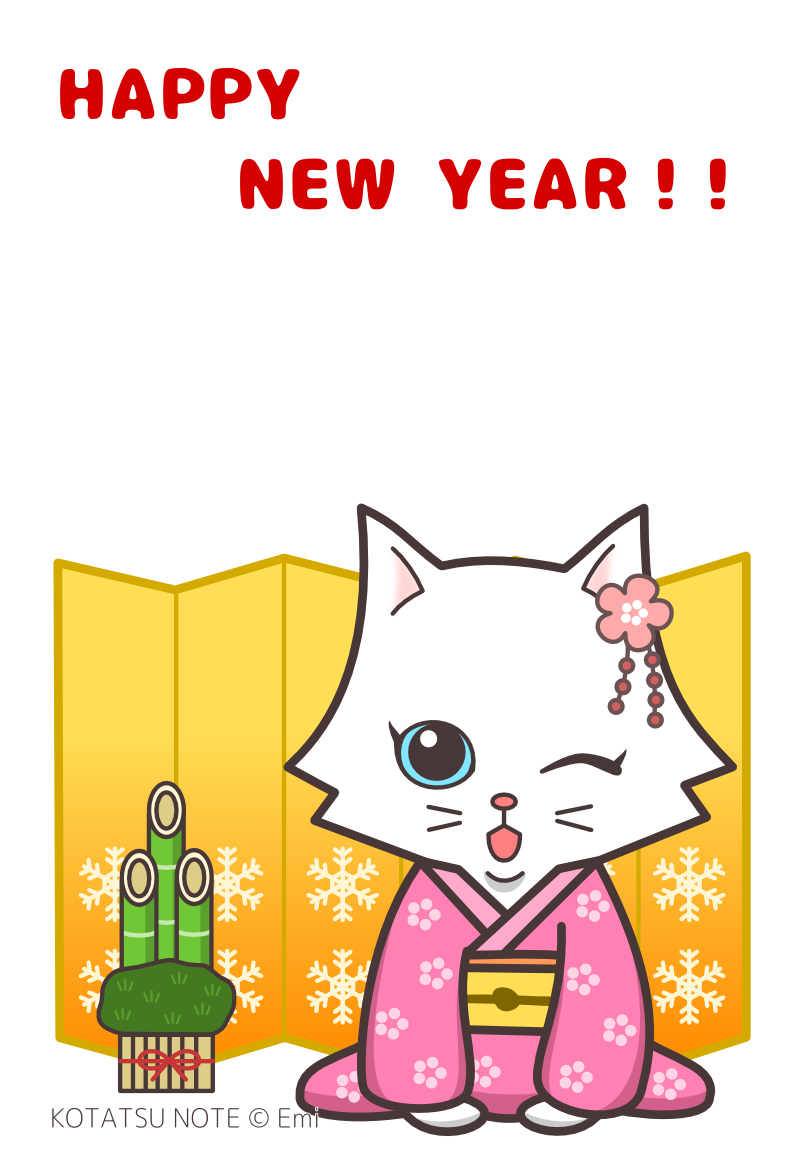 Cat clip art happy new year. Free illustration image resources