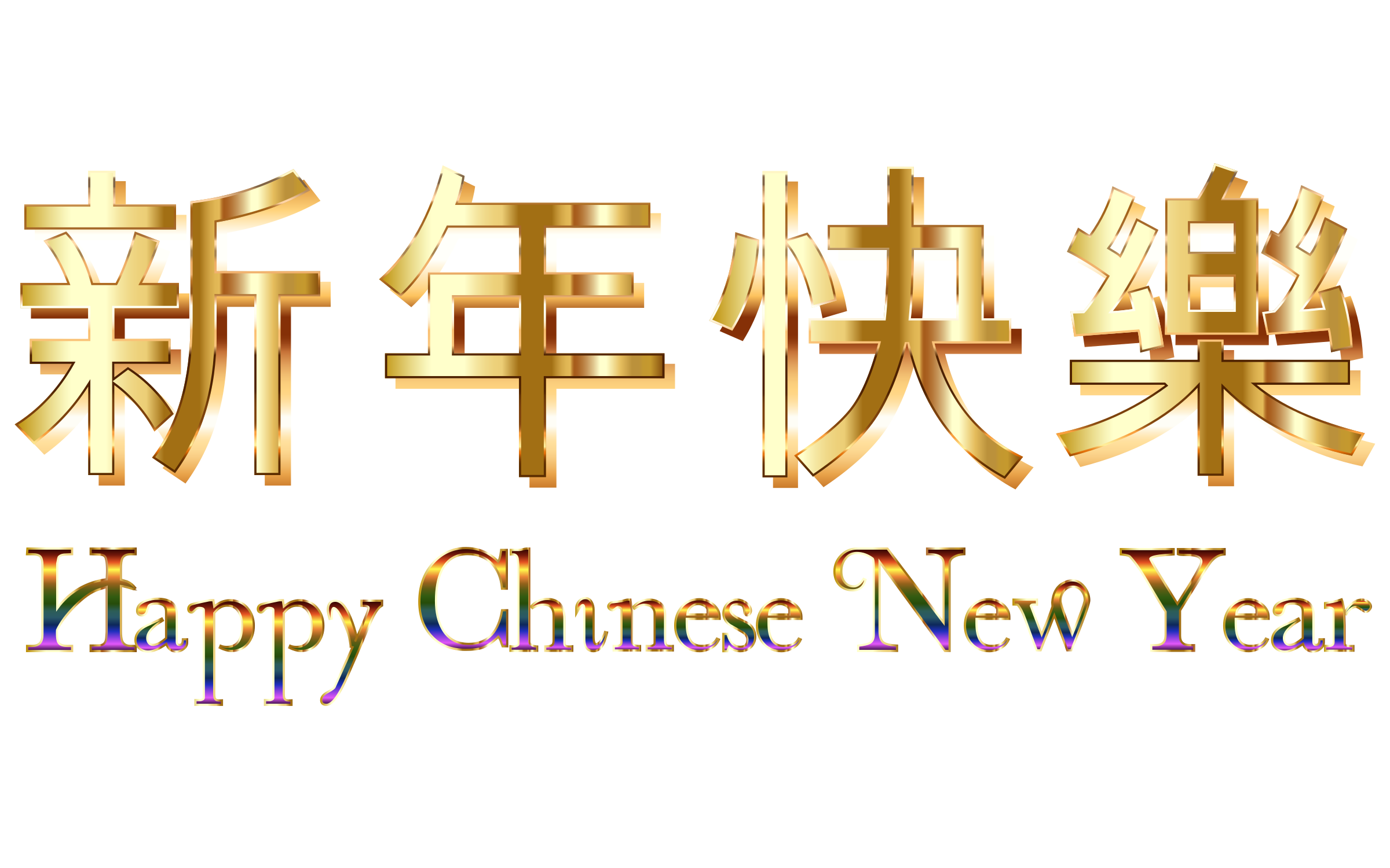 new year 2016 png