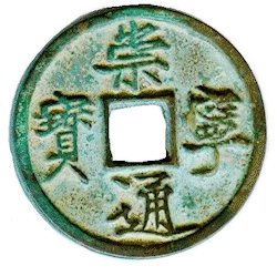 China transparent ancient. History of chinese coins