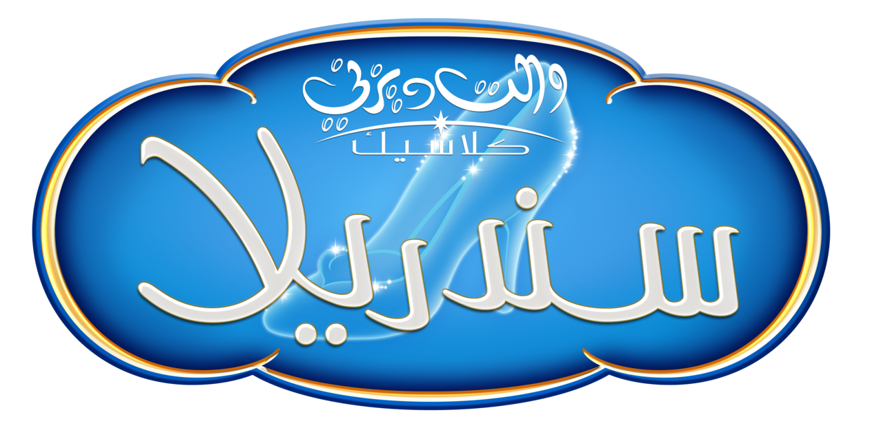 Cinderella logo png. Arabic by mohammedanis on