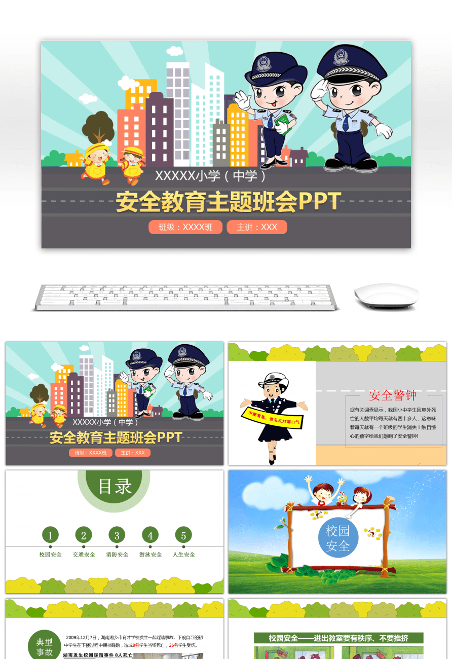 Awesome security education theme. Class clipart class meeting png royalty free stock