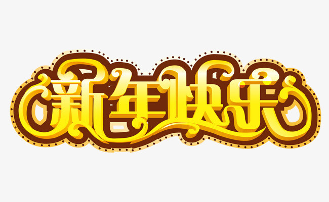 Coming soon clipart png. Happy new year wordart