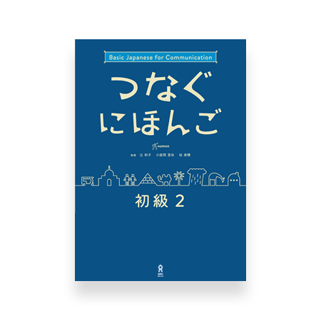 Communication transparent basic. Japanese for tsunagu nihongo