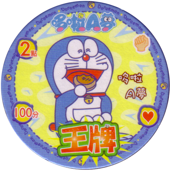 Doraemon transparent bad. Doraemoneatingabiscuit