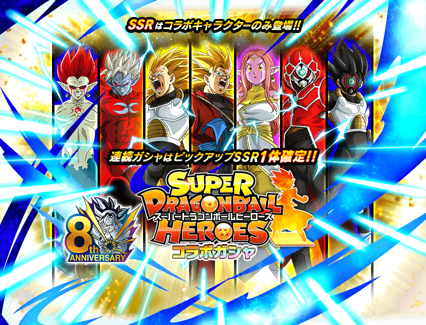 Dragon ball heroes cards png. Rare summon super collaboration