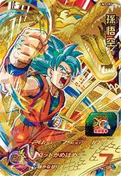 Dragon ball heroes cards png. Super um cp cardotaku