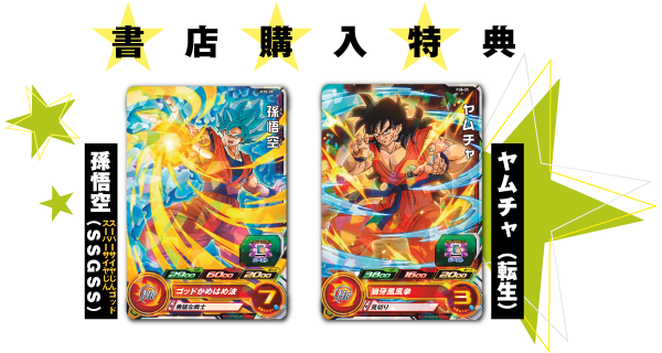 Dragon ball heroes cards png. Super official discussion thread