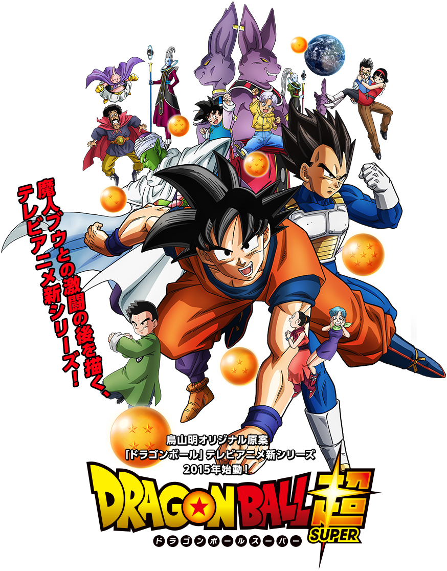 Dragon ball super png. Image transparent poster wiki