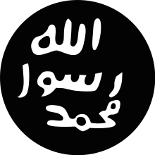 Lost vector stamp. Seal of muhammad wikipedia