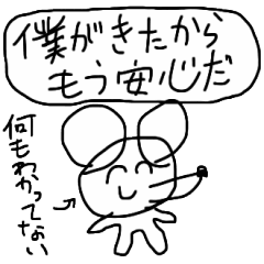 Drawing spelling mistake. Mouse line stickers store