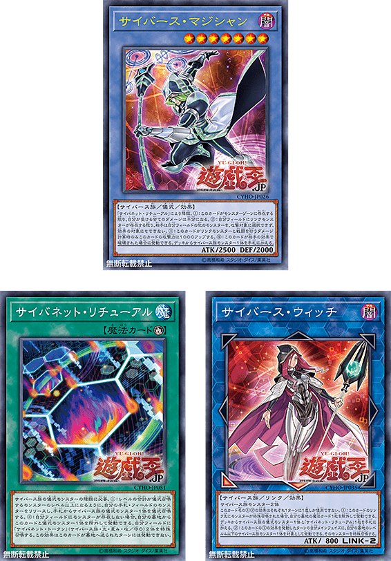 Duel monster cards png. The organization cyho playmaker