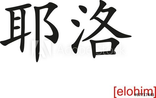 Elohim. Chinese sign for father
