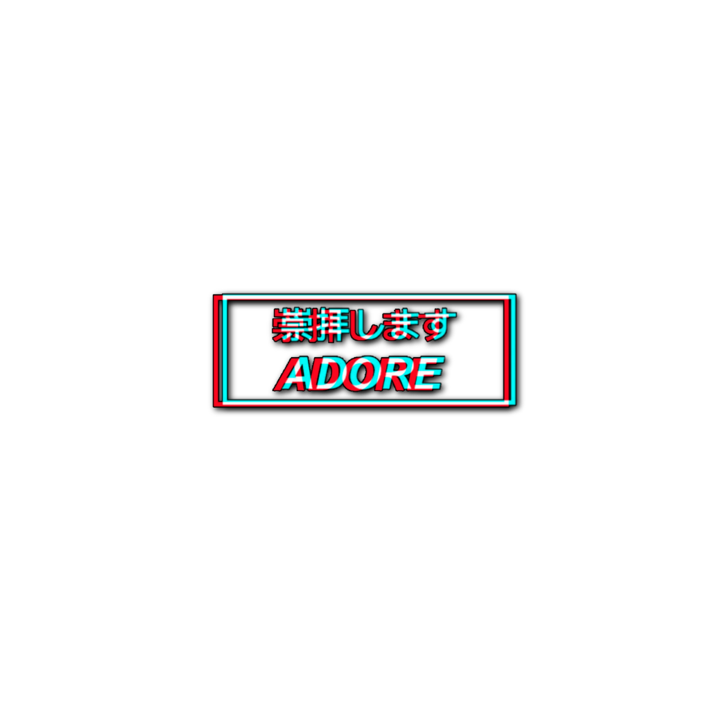 Glitch text png. Overlay adore astheticicons