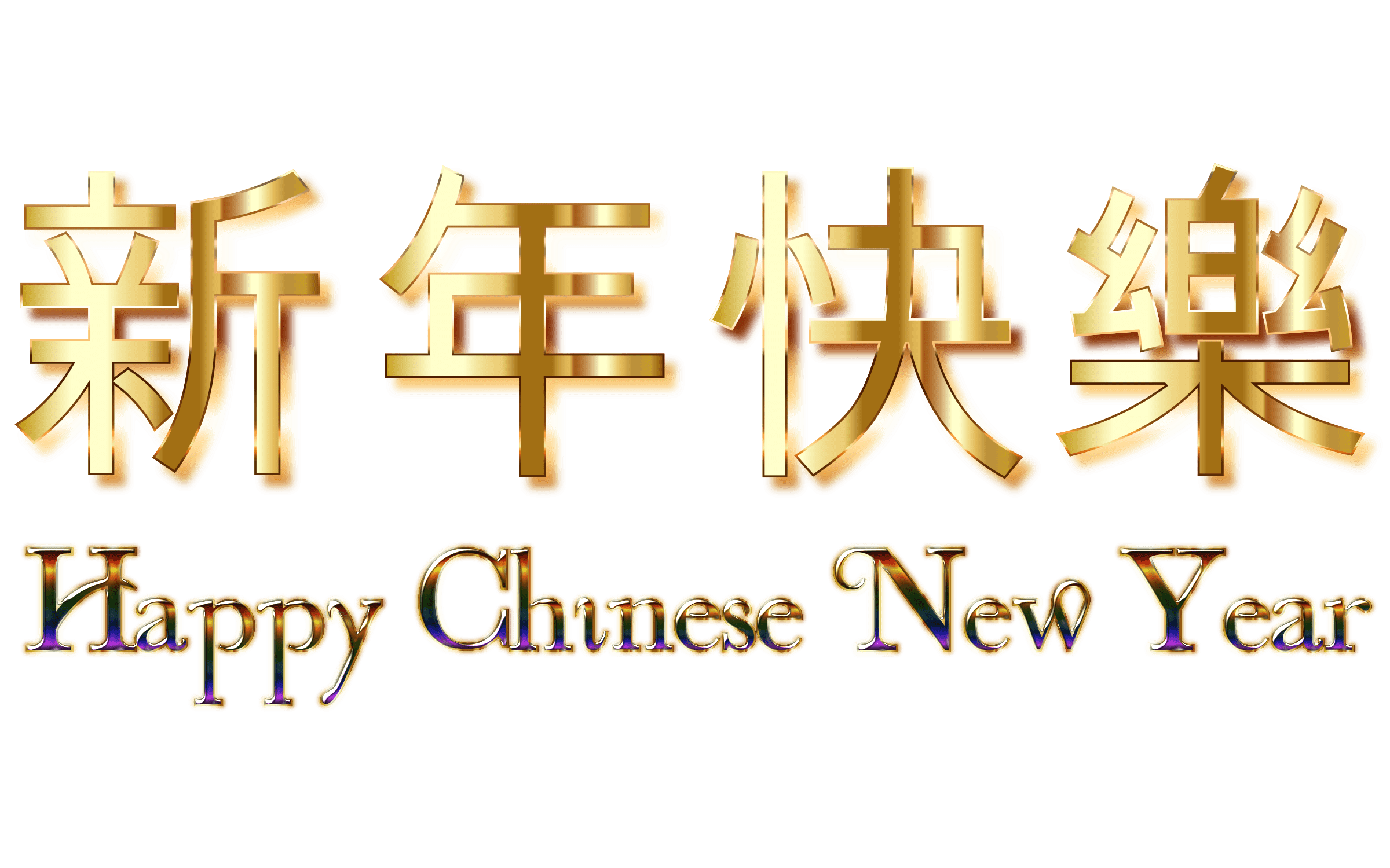 Happy chinese new year 2017 png. Transparent stickpng