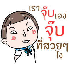 Hello my name is sticker png. Jub line stickers store