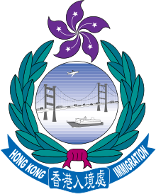 Department hong kong wikipedia. Immigration clipart government officer clip library stock
