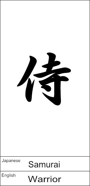 samurai transparent writing japanese