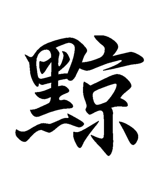 Japanese tattoo png. Kanji tattoos transparent images