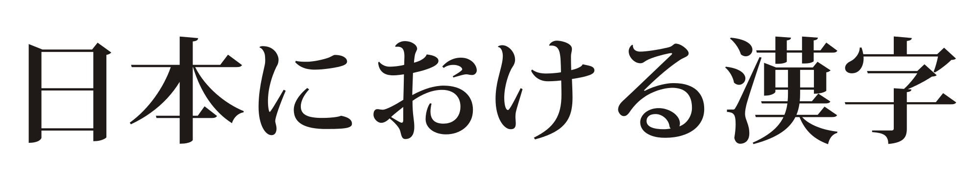 Japanese text png. File kanji for sample