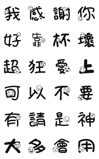 Karma drawing word. Line stickers chinese words