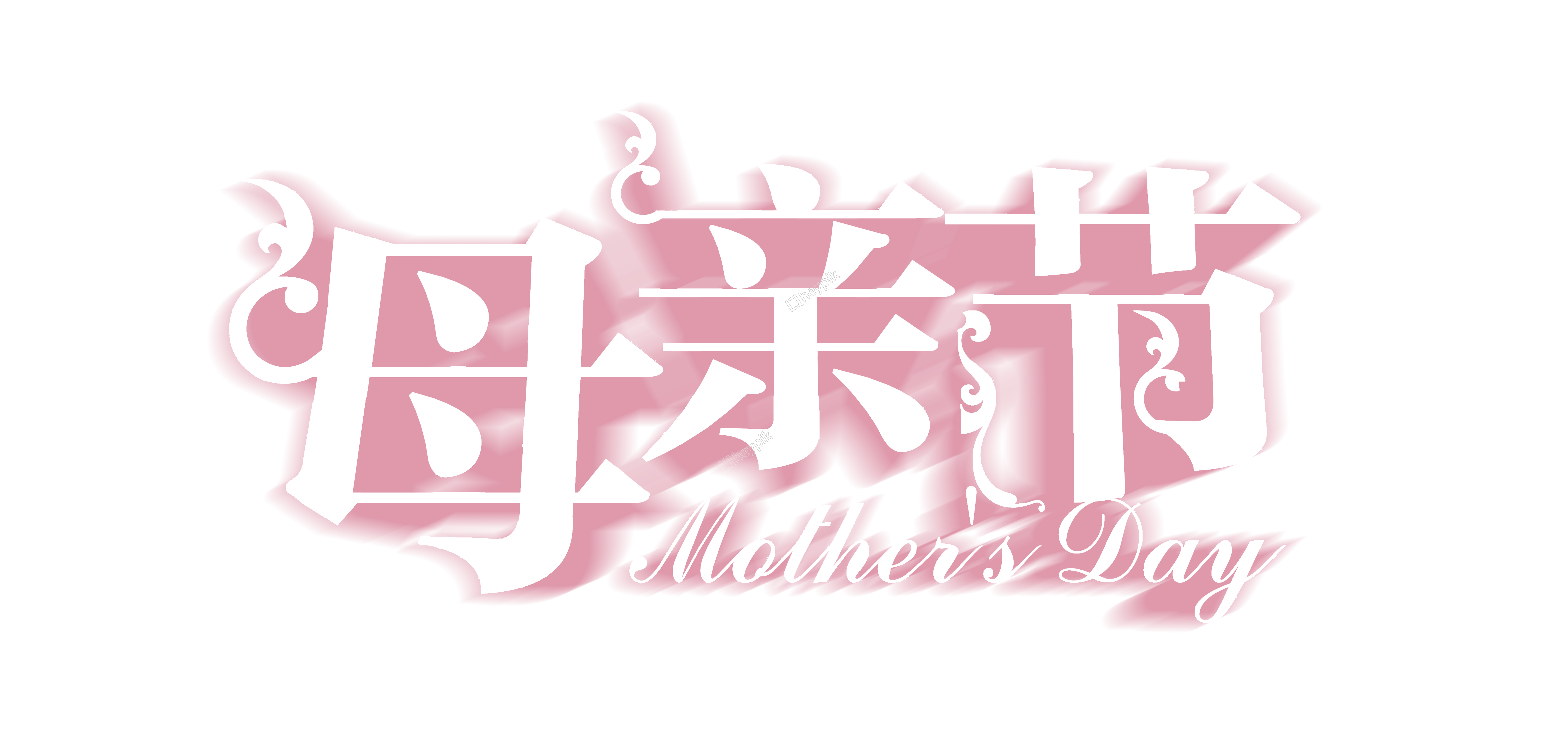 Mother vector poster. S day word art