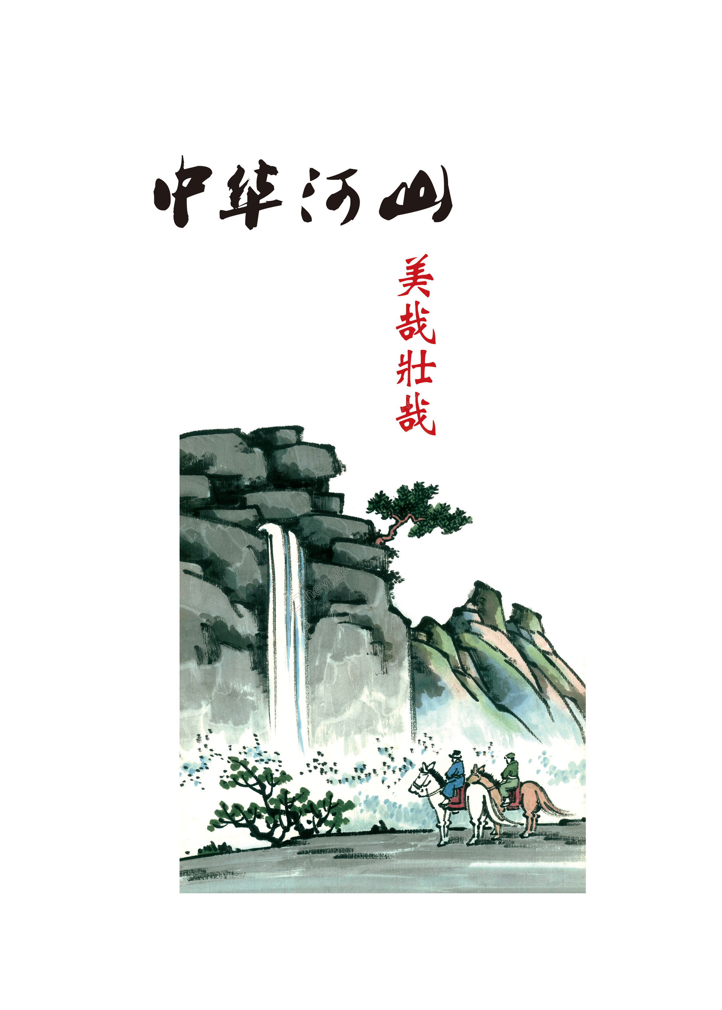 Moutain vector mountain chinese. River and mountains beautiful