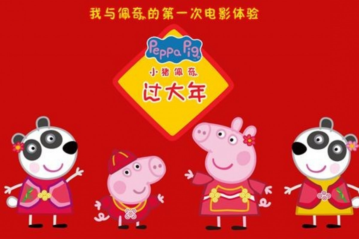 Movie peppa pig. Why this could be