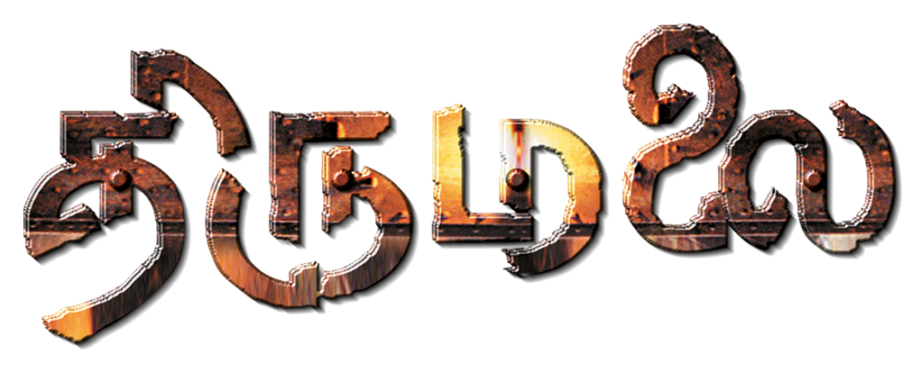 Movie title png. Gajan on twitter thalapathy