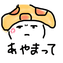 Mushroom clipart angry. Images gallery for free