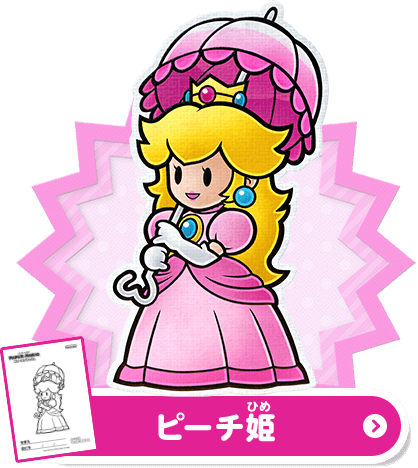 Paper mario color splash png. Latest trailer colouring pages