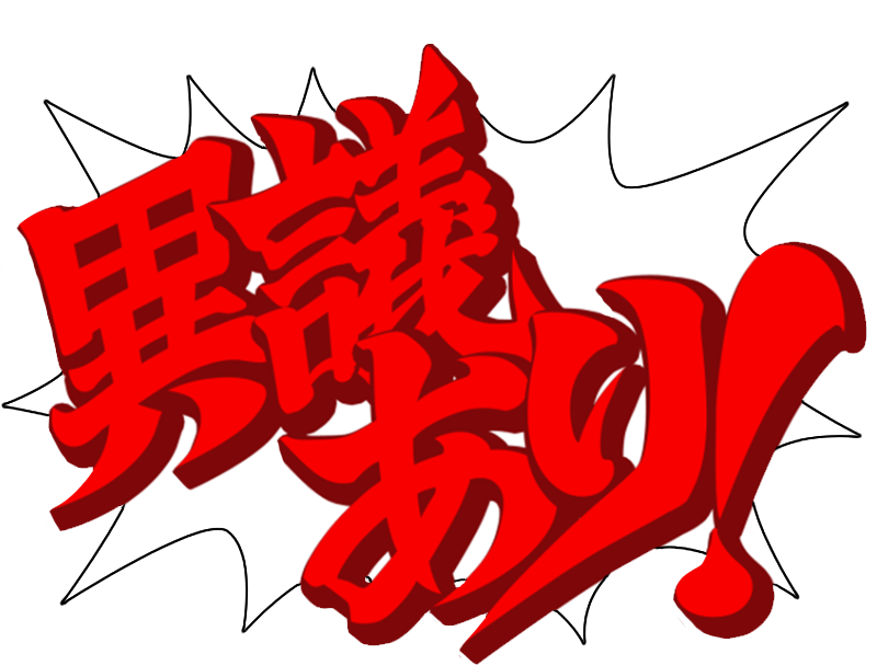 Phoenix wright objection png. Image main resource ace